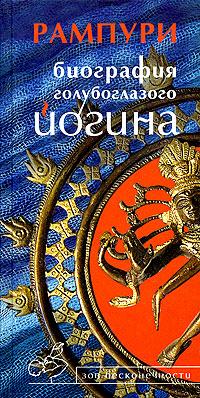 Книги. Йога. Биография голубоглазого йогина
