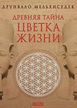 Книги. Древняя Тайна Цветка Жизни