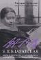 Эзотерика. Е.П. Блаватская. Жизнь и творчество основательницы современного теософского движения