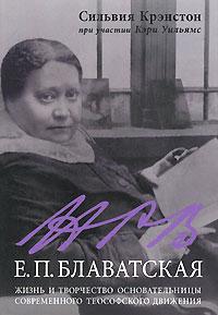 Книги. Е. П. Блаватская. Жизнь и творчество основательницы современного теософского движения