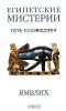 Эзотерика. Книги. Египетские Мистерии