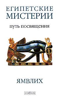 Книги. Египетские мистерии. Путь посвящения