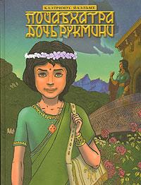 Книги. Пойабхатра, дочь Рукмини
