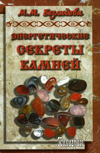 Книги. Энергетические секреты камней