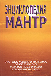 Книги. Энциклопедия мантр