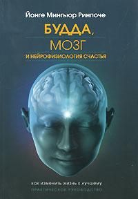 Книги. Будда, мозг и нейрофизиология счастья. Как изменить жизнь к  лучшему