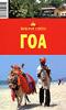 Книги. Путешествия. Гоа, Индия. Путеводитель