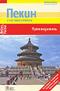 Книги. Путешествия. Пекин и его окрестности. Путеводитель