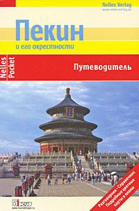 Книги. Путеводитель. Пекин и его окрестности