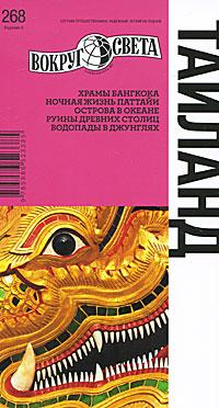 Книги. Путеводитель. Таиланд