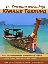 Книги. Путеводитель. Южный Таиланд