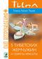 Оздоровление. Книги. 5 тибетских жемчужин и секреты красоты