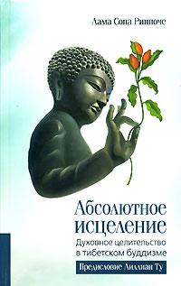 Книги. Буддизм. Абсолютное исцеление. Духовное целительство в тибетском буддизме