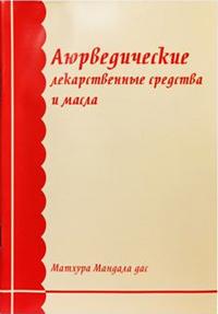 Книги. Аюрведа. Аюрведические лекарственные средства и масла