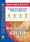 Оздоровление. Книги. Внутренняя сила. Секретные практики Тибета и Востока