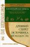 Оздоровление. Книги. Древний секрет источника молодости. Кулинарная книга