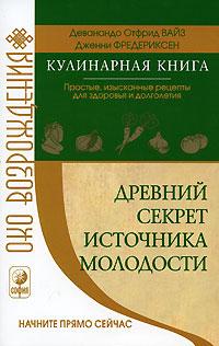 Книги. Древний секрет источника молодости. Кулинарная книга