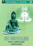 Книги. Пять тибетских жемчужин