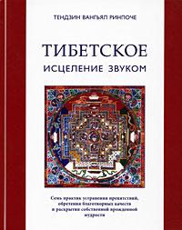 Книги. Внутренняя сила. Секретные практики Тибета и Востока