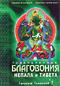 Оздоровление. Книги. Традиционные благовония Непала и Тибета