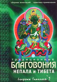 Книги. Традиционные благовония Непала и Тибета №3. Секреты Гималаев