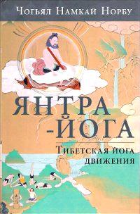 Книги. Внутренняя сила. Янтра-йога. Тибетская йога движения