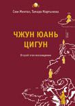 Книги. Цигун. Чжун Юань цигун. Второй этап восхождения