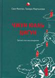 Книги. Чжун Юань цигун. Третий этап восхождения