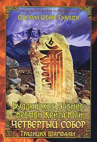 Книги. Буддизм. Буддийское учение времен Крита-юги. Четвертый собор