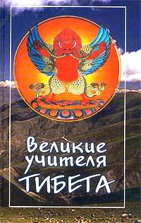 Книги. Великие учителя Тибета