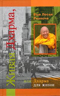 Книги. Буддизм. Живая Дхарма, или Дхарма для жизни