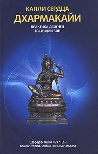 Книги. Буддизм. Капли сердца дхармакайи. Практика дзогчен традиции бон