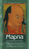 Буддизм. Марпа и история Карма Кагью. Жизнеописание Марпы-переводчика в историческом контексте школы Кагью
