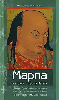 Книги. Буддизм. Марпа и история Карма Кагью. Жизнеописание Марпы-переводчика в историческом контексте школы Кагью