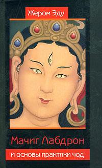 Книги. Буддизм. Мачиг Лабдрон и основы практики чод