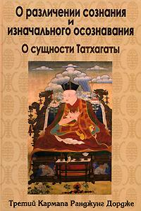 Книги. Буддизм. О различении сознания и изначального осознавания. О сущности Татхагаты