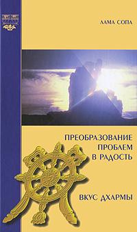 Книги. Буддизм. Преобразование проблем в радость. Вкус Дхармы