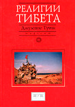 Книги. Буддизм. Религии Тибета