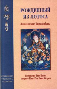 Книги. Буддизм. Рожденный из Лотоса. Жизнеописание Падмасамбхавы