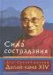 Буддизм. Сила сострадания