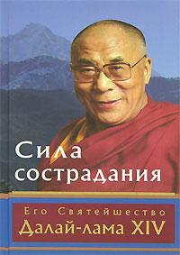 Книги. Буддизм. Сила сострадания