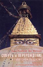 Книги. Буддизм. Смерть и перерождение в тибетском буддизме