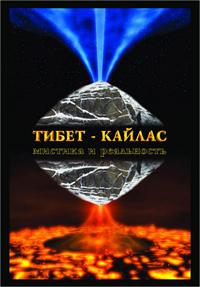 Книги. Путешествия. Тибет - Кайлас. Мистика и реальность