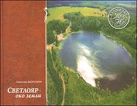 Книги. Путешествия. Светлояр - око земли