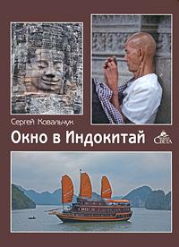 Книги. Путешествия. Окно в Индокитай