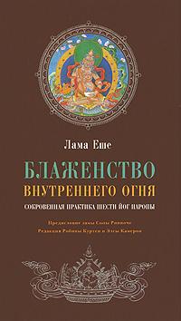 Книги. Буддизм. Блаженство внутреннего огня. Сокровенная практика Шести йог Наропы