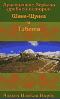 Буддизм. Драгоценное Зеркало древней истории Шанг-Шунга и Тибета