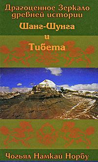Книги. Буддизм. Драгоценное зеркало древней истории Шанг-Шунга и Тибета