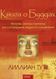 Книги. Буддизм. Книга о Буддах