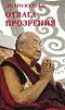 Буддизм. Отвага прозрения